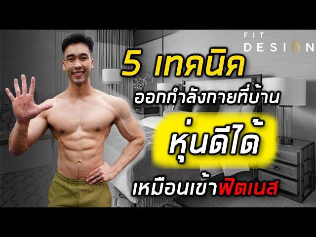 5 เทคนิค ออกกำลังกายที่บ้าน ก็หุ่นดีได้ | FITDESIGN