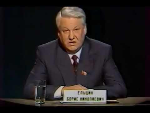 Ельцин призывает к госперевороту, 1991 г.