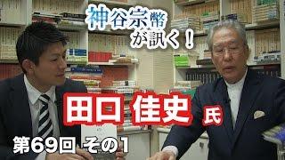 第69回① 田口佳史氏に訊く!人格教養教育とは何か?