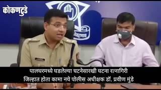 पालघर सारखी घटना  रत्नागिरी जिल्ह्यात होता कामा नये -डीएसपी डॉ.मुंडे  #ratnagiricorona #palgharmob