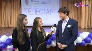 Николай Растворцев о конкурсе «Телестарт»