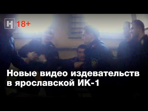 (18+) Новые видео издевательств в ярославской ИК-1