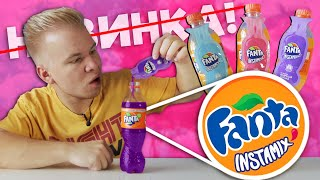 Fanta Instamix работает ли?/ Проверка рекламы