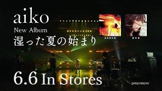 aiko-13thALBUM『湿った夏の始まり』6.6OUT