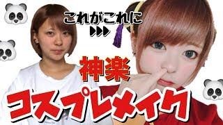 ハロウィンアニメ銀魂の神楽のコスプレメイク!女子必見
