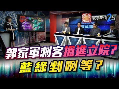郭家軍刺客搶進立院? 藍綠剉咧等? 有評有據看台灣 20190920-2