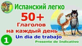 50+ Глаголы на каждый день. Presente de Indicativo часть 1