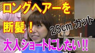 ロングヘアーを断髪!大人ショートにしたい‼︎愛知県江南市平日深夜26時まで営業美容院アーティクルサロン