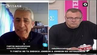 Τι γίνεται με τα εμβόλια Johnson - Johnson και AstraZeneca_Γιώργος Βασιλόπουλος_14 4 2021