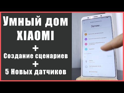 Умный дом Xiaomi (Сценарии) + 5 Новых датчиков!