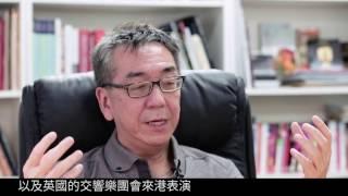 【聚光燈】作為文學家的陶傑 - 01哲學