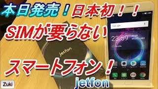 開封日本初!SIMが要らないスマートフォン!これが本当のSIMフリースマートフォン!本日発売jetfon