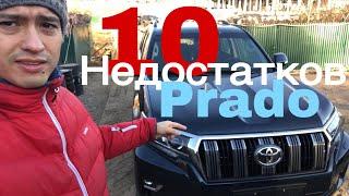 10 недостатков Toyota PRADO