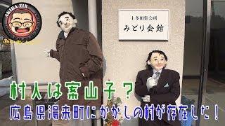 村人は案山子?広島県湯来町にかかしの村が存在した!広島県B級スポット