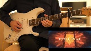 ドリームレス・ドリームス / はるまきごはん feat.初音ミク  ギター弾いてみた Guitar Cover
