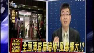 全民开讲 2008年12月29日 Chunk 10