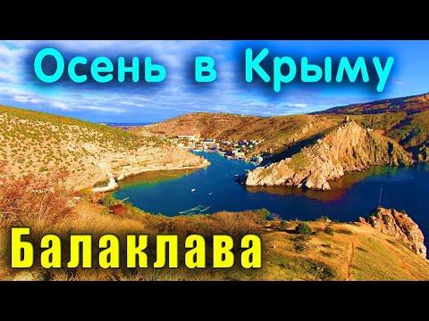 ОСЕНЬ В КРЫМУ - БАЛАКЛАВА В НОЯБРЕ.