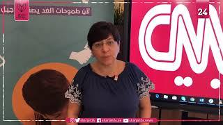 """كارولين فرج: """"إثمار"""" تعاون هام بين Cnn ونادي الشارقة للصحافة"""