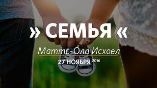 Церковь «Слово жизни» Москва. Воскресное богослужение, Маттс-Ола Исхоел 27.11.16
