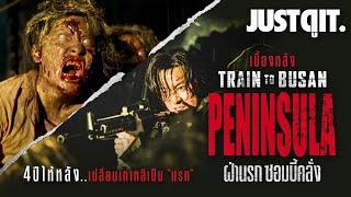 รู้ไว้ก่อนดู TRAIN TO BUSAN: PENINSULA ฝ่านรก ซอมบี้คลั่ง! #JUSTดูIT