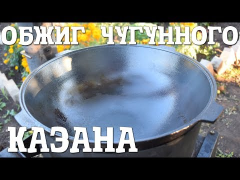 Казан с крышкой Везувий 25л (видео)