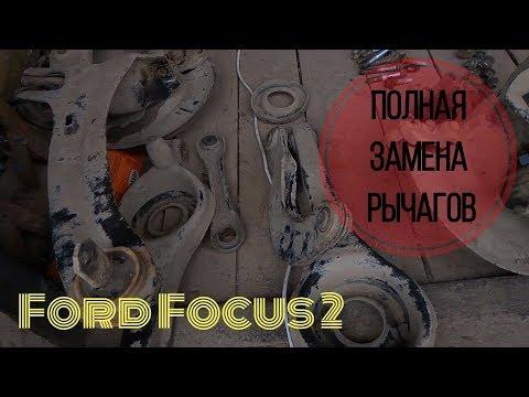 Замена рычагов задней подвески Ford Focus 2