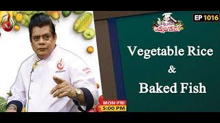 Vegetable Rice And Baked Fish Recipe | Aaj Ka Tarka | Chef Gulzar I Episode 1016