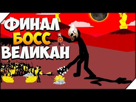 Stick War Legacy ➤ ФИНАЛ. ОГРОМНЫЙ БОСС ВЕЛИКАН.
