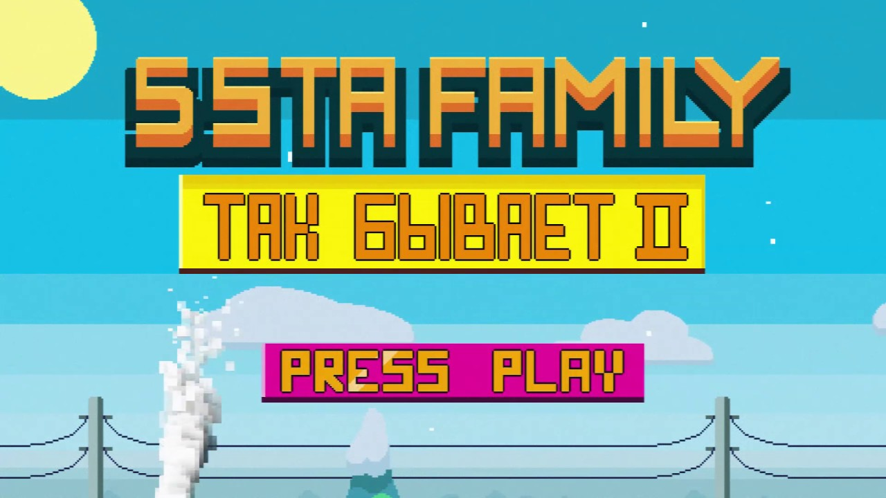 5sta Family — Так бывает II