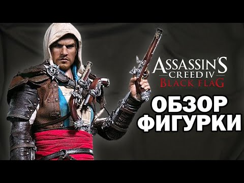 Ассасин Эдвард Кенуэй (Assassin's Creed 4 - Black Flag) - DAM Toys (DMS003)