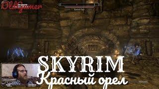 """Скайрим """"Skyrim Special Edition""""  серия 19 """"Красный орел""""  (OldGamer) 16+"""