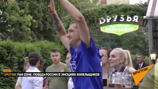 Sputnik Fan Zone: как в Минске праздновали победу России над Египтом