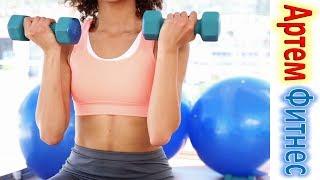 Лучшие Упражнения Для Рук И Подтяжки Мышц Груди! УПРАЖНЕНИЯ НА КАЖДЫЙ ДЕНЬ ДЛЯ ЗДОРОВЬЯ
