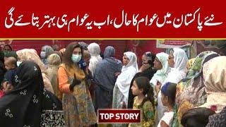 Naya Pakistan But Same Old Problems   Top Story - Episode 1159