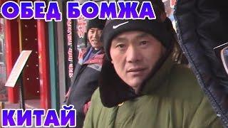 ОБЕД БОМЖА на 1$ в Китае!!