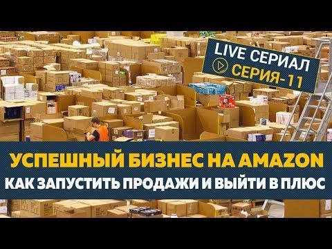 Бизнес на Amazon. Как запустить продажи и выйти в плюс