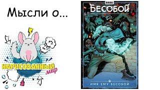 Обзор на комикс Бесобой