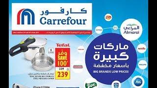 carrefour market riyadh offers - मुफ्त ऑनलाइन