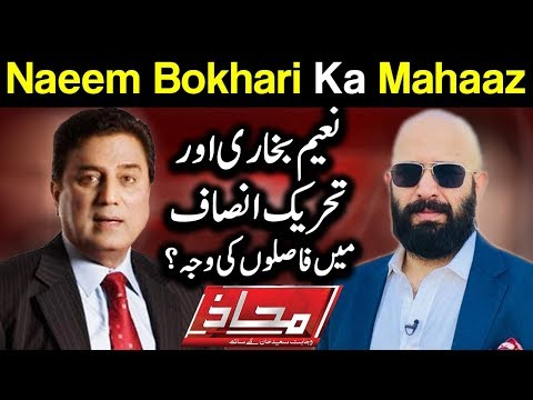 Mahaaz with Wajahat Saeed Khan - Naeem Bokhari Ka Mahaaz - 25 February 2018   Dunya News