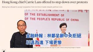 201907014 金融時報:林鄭呈辭中央拒絕 | 以退為進 下場更慘