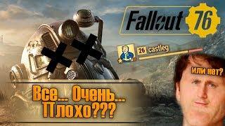 Подробный обзор Fallout 76 BETА.