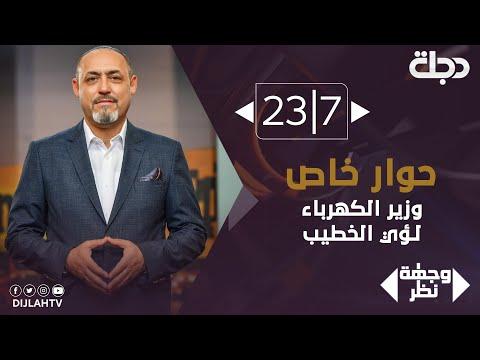 شاهد بالفيديو.. وجهة نظر - حوار مع وزير الكهرباء لؤي الخطيب