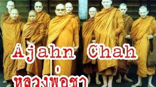คลิบหาดูยาก..หลวงพ่อชา สุภัทโท-เผยแผ่พุทธศาสนาที่อังกฤษ Ajahn Chah-Buddhist missionaries to England.