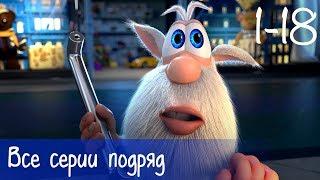 Буба - Все серии подряд (18 серий, целый час!) - Мультфильм для детей