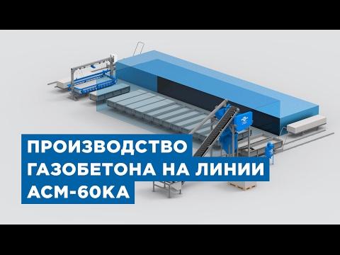 Оборудования для производства газобетона, газоблока. Линия АСМ-60КА от компании «АлтайСтройМаш»