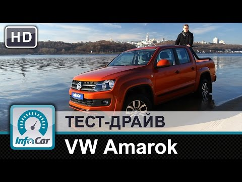 Volkswagen  Amarok Пикап класса J - тест-драйв 1