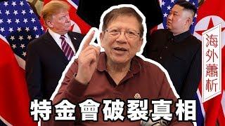 福爾摩蕭特金會2.0推理 破裂真相與中國有關?〈蕭若元:海外蕭析〉2019-03-01
