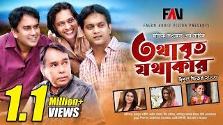 Hanif Sanket Natok - Tothabrito Jothakar - তথাবৃত যথাকার (2008) | Humayun Faridi | Zahid Hasan