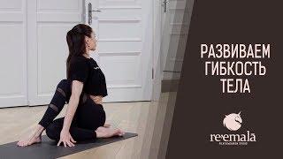 Как развить гибкость тела за несколько минут в день? Мягкая растяжка для начинающих.