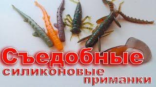 Съедобные приманки для рыбалки из силикона